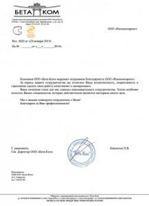 Рекомендательное письмо БЕТА КОМ
