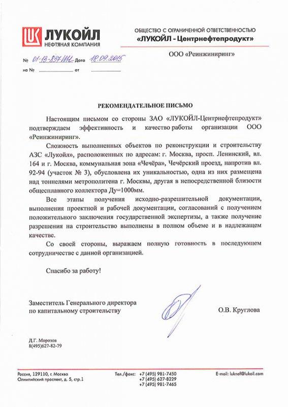 Рекомендательное письмо ЛУКОЙЛ