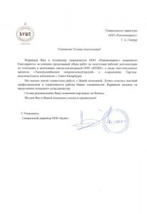 Рекомендательное письмо БУШЕ